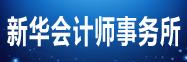 山东新华会计师事务所
