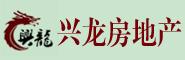 沂水县兴龙房地产有限公司