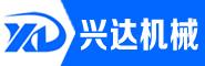 沂水县兴达机械有限公司