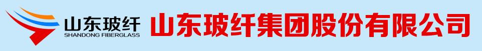 山东玻纤集团股份有限公司