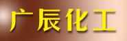 临沂广辰化工有限公司