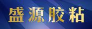 山东盛源胶粘制品股份有限公司