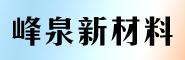 山东峰泉新材料有限公司