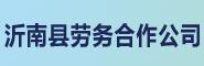沂南县劳务合作公司