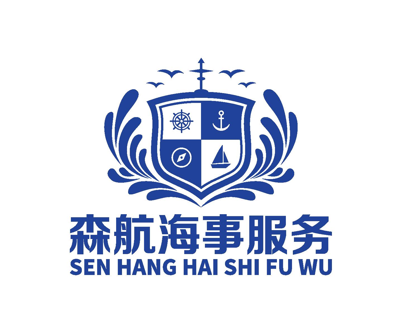 山东森航海事服务有限公司