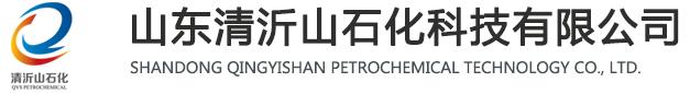 山东清沂山石化科技有限公司