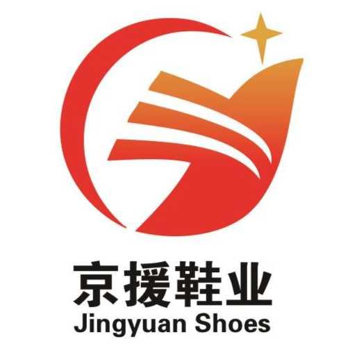 临沂京援鞋业有限公司