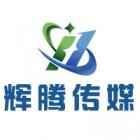 沂水辉腾广告传媒有限公司