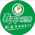 沂水县春天大药房连锁有限公司