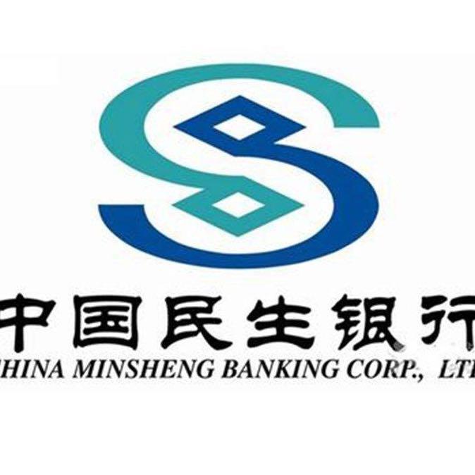中国民生银行股份有限公司临沂沂水支行