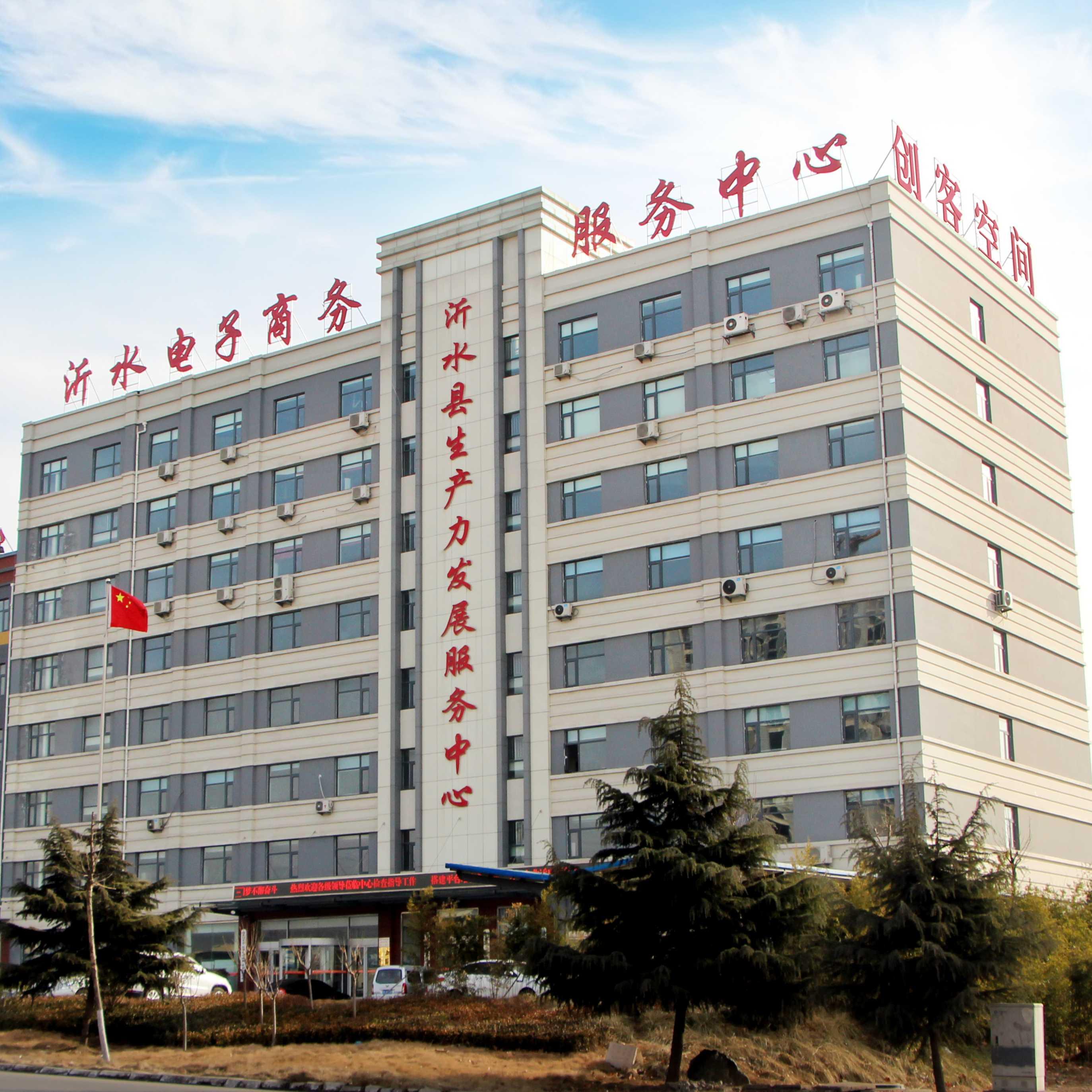 沂水县中小企业公共服务中心