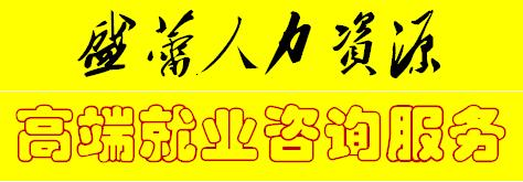 青岛盛蕾人力资源有限公司