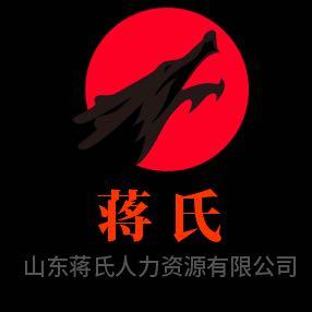蒋氏人力资源