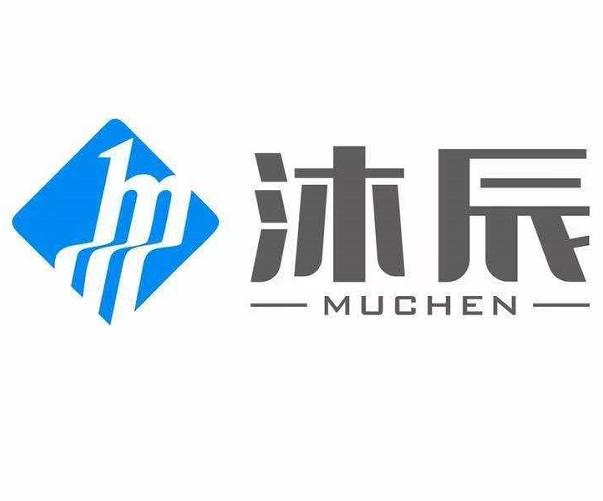 沐辰(山东)供应链管理有限公司