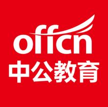 北京中公教育科技有限公司沂水分公司