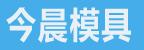 莒县今晨模具有限公司