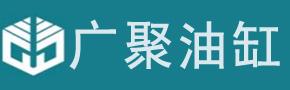 沂水广聚油缸制造有限公司