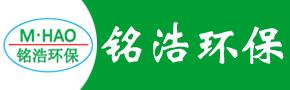 山东铭浩环保科技有限公司