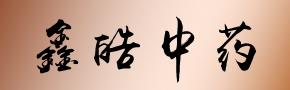 沂水县锦程液压机械有限公司