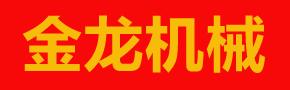 沂水县金龙喷灌机厂