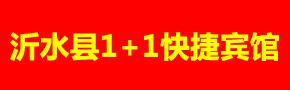沂水县1+1快捷宾馆