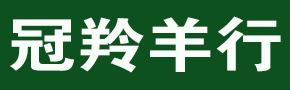 沂水县冠羚羊行食品经营部