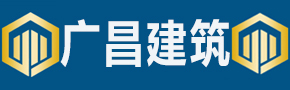 山东广昌建筑工程有限公司