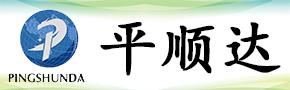 青岛平顺达环保设备